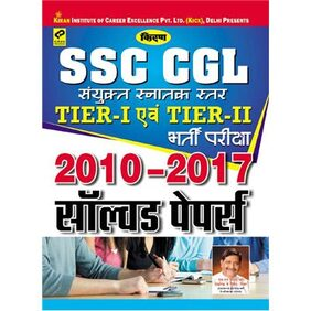 Kiran's SSC Cgl Tier I And Tier 2 Exam 2010   2017 Solved Papers   Hindi