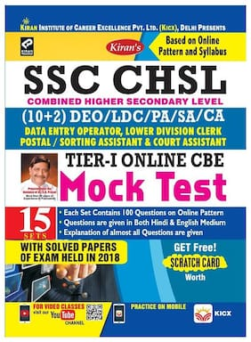 SSC CHSL TIERI ONLINE CBE MOCK TEST ENGLISH