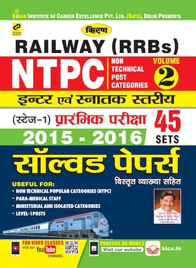 Kirans Railway (RRBs) NTPC Inter & Graduated level (Stage-1) Prelim. Exam 2015-2016 (VOL-2) Solved Papers-Hindi (2529)