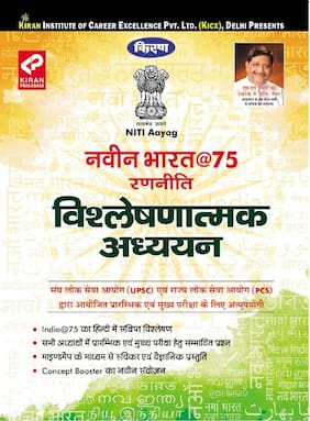 KIRANS STRATEGY FOR NEW INDIA 75 ANALYTICAL DISCUSSION - HINDI-(2540)