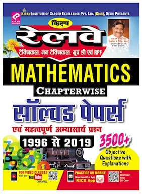 Kirans Railway Technical;Non Technical And Group D & Rpf Mathematics Chapterwise Solved Papers 1996 To 2019 Till Date Hindi(2562)