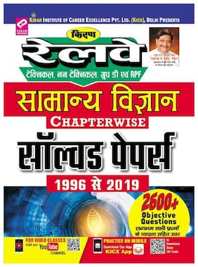 Kirans Railway Technical;Non Technical And Group  D And Rpf General Science Chapterwise Solved Papers 1996 To 2019 Till Date Hindi(2571)