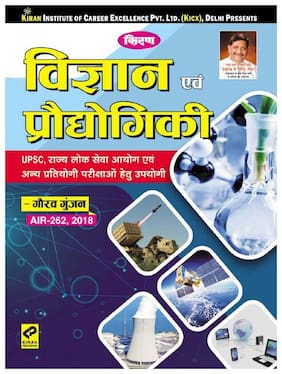 Kiran Science and Technology for UPSC, State PSCs and Other Competitive Exams by Gaurav Gunjan Air-262, 2018   Hindi(2659)