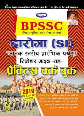 Kiran BPSSC Daroga (SI) Graduate Level Preliminary Exam Refresher Guide Cum Practice Work Book & Current Affair Hindi (2691)