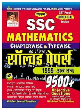 Kiran SSC Mathematics Chapterwise & Typewise Solved Papers 1997- Till Date 9500 Objective Questions For SSC CGL Tier I & II SSC CHSL SSC Stenographer FCI Delhi Police SI SSC CPO Etc. Hindi