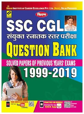 Kiran SSC CGL Combined Graduate Level Exam Question Bank Solved Papers Of Previous Year Exams 1999 - 2019 (Hindi)