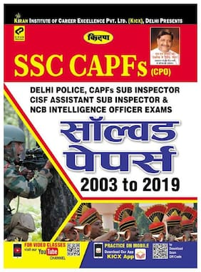 Kiran SSC CAPFs (CPO) Solved Papers 2003 To 2019 Hindi