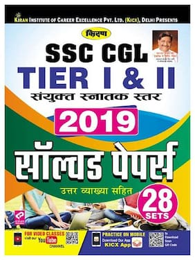 Kiran SSC CGL Tier 1 and Tier 2 Combined Graduate Level 2019 Solved Papers Hindi