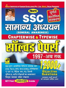 Kiran SSC General Awareness Chapterwise and Typewise Solved Papers 1997 - Till Date 12000+ Objective Questions Hindi