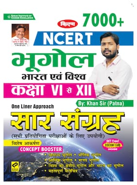 Kiran NCERT Geography Class VI to XII One Liner Approach Saar Sangrah(Hindi Medium)(3192)