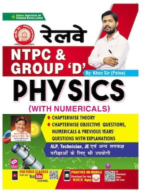 Railway NTPC and Group D Physics Chapterwise Numericals and Previous Years Questions( Hindi Medium)(3208)