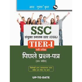 SSC Graduate Level Previous Years' Papers And Practice Test Papers (Solved)