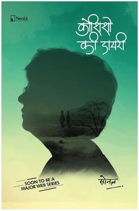 Koshishon Ki Diary (Hindi)