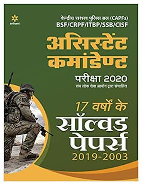 Solved Papers CAPF Assistant Commandant 2020 (Hindi)