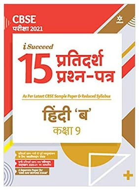 15 Sample Question Paper Hindi-B Class 9 for 2021 As per Latest Reduced Syllabus