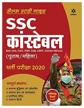 SSC Constable Exam Guide 2020 (Hindi)