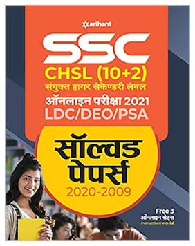 SSC CHSL (10+2) Solved Papers Combined Higher Secondary 2021 (Hindi)