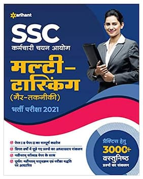 SSC Multi Tasking Non-Technical Guide 2021 Hindi