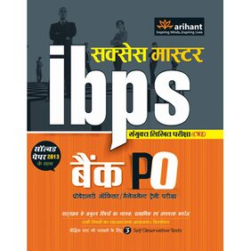 Ibps (Cwe) Bank Po Probationary Officer/Management Trainee Pariksha