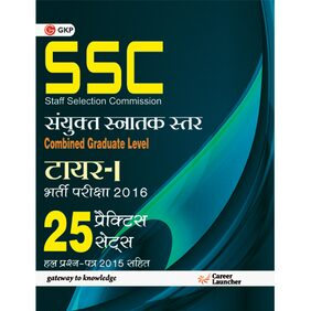 SSC 25 Practice Set Combined Graduate Level Exam 2016 Tier-1