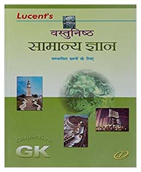 General Studies Entrance Exam Books Online at Best Price