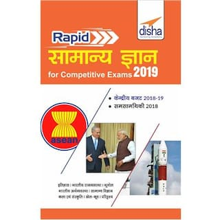 Disha's Rapid Samanya Gyan 2019 for Competitive Exams