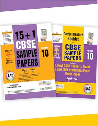 EAD 15+1 CBSE Sample Papers for Class 10 Hindi A for 2019 Examination