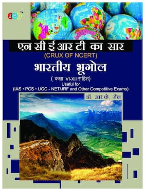 Indian Geography   NCERT KA SAAR  (Class VI-XII):- Useful for IAS;PCS;UGC-NET/JRF and Other Competitive Exams in Hindi