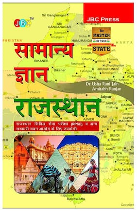 Samanya Gyan  Rajasthan - Extremely valuable for Rajasthan Public Service Commissions (RPSC) and Other State Level Exams in HINDI