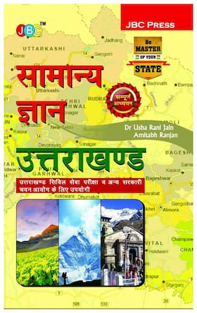 GENERAL KNOWLEDGE :  UTTARAKHAND   Extremely valuable for Uttarakhand Public Service Commission and Other State Level Exams (In Hindi).