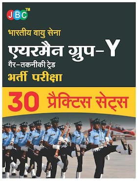 Indian Air Force Airmen Group 'Y' (Non-Technical Trades) Exam:- 30 Practice Sets in HINDI