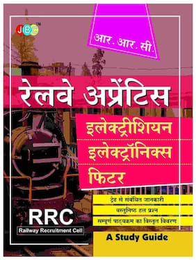 A STUDY GUIDE (With Practice Questions) :   RAILWAY APPRENTICE  (RRC)-ELECTRICIAN;ELECTRONICS & FITTER