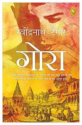 Gora (Hindi)
