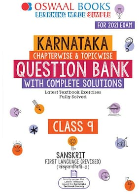 Oswaal Karnataka Question Bank Class 9 Sanskrit First Language Book Chapterwise & Topicwise (For 2021 Exam)