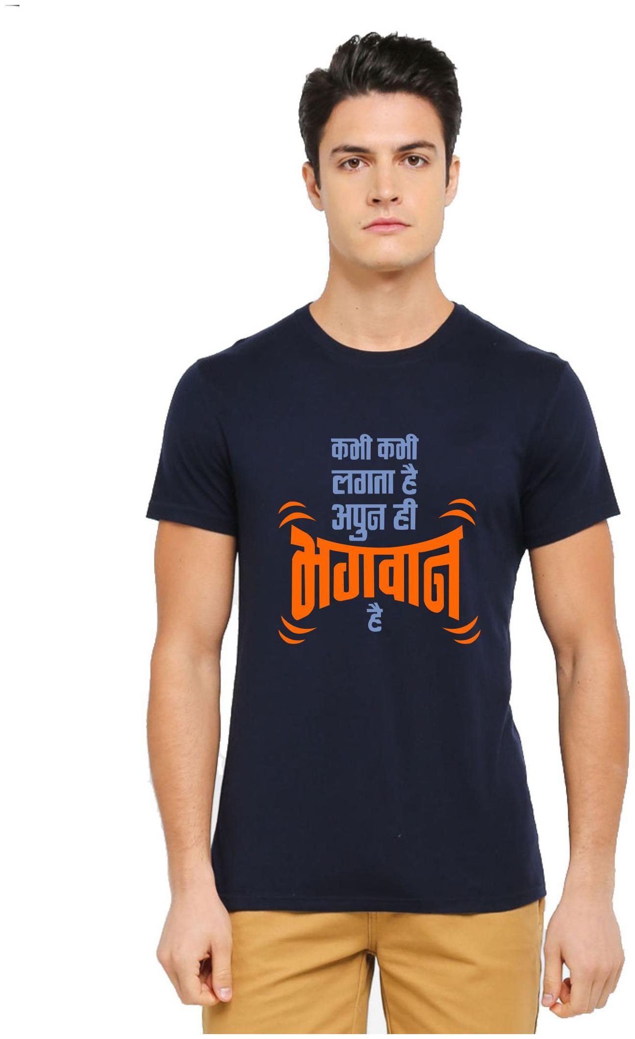 Kabhi Kabhi Lagta hai Apun hi Bhagwan hai Hindi Navy Blue T shirt