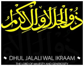 5 Ace Dhul Jalali Wal Ikraam Wall Sticker Paper Poster