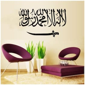 Decal O Decal Islamic Muslim Quotes Wall Stickers