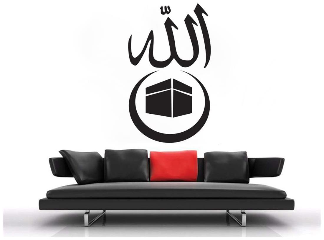 Makka Sharif Wall Sticker PVC Vinyl Decal Style Home Room Décor Picture Art