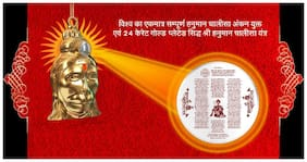 Drs Hanuman Chalisa Yantra
