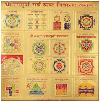 Shri Sarv Kast Nivaaran Yantra