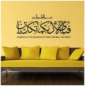 Wall Stickers Islamic Surah Rahman Calligraphy Art Arabic