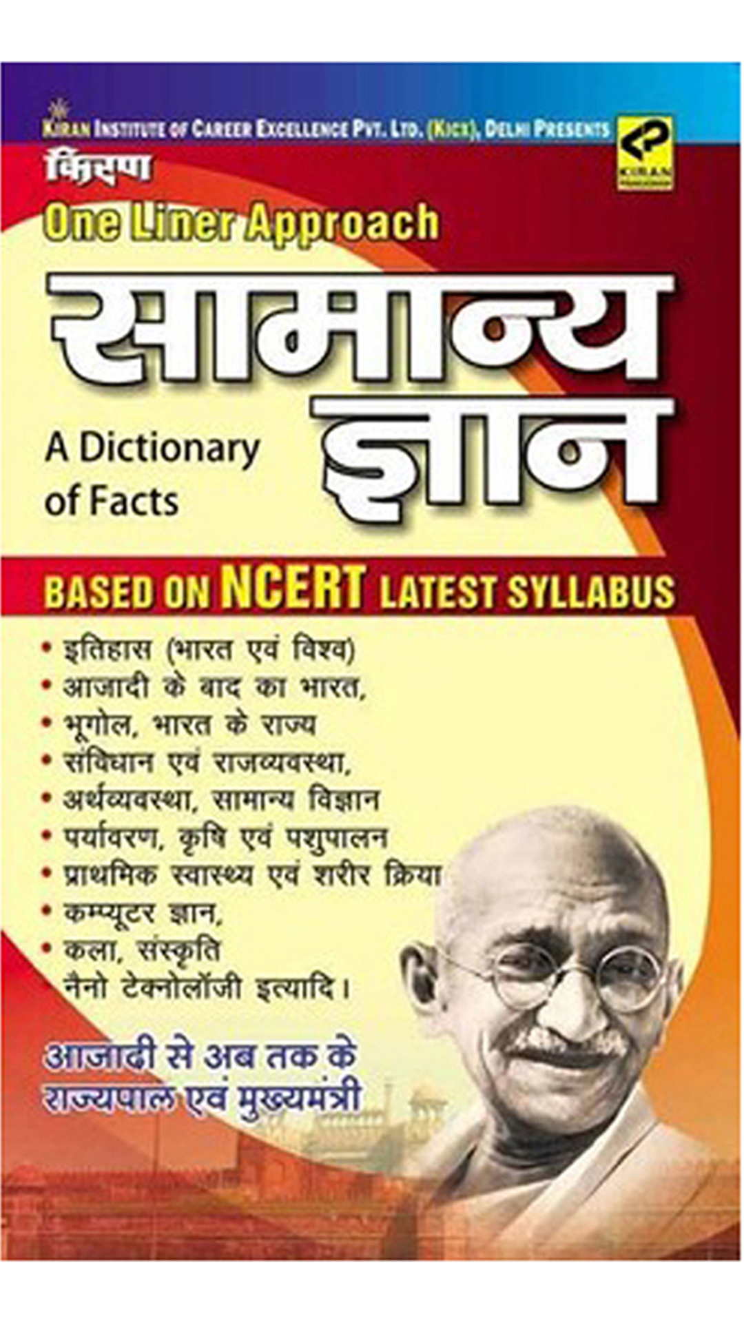 One Liner Approach Samanya Gyan: A Dictionary Of Facts Based On NCERT Latest Syllabus
