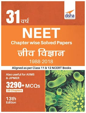 31 Varsh NEET Chapter wise Solved Papers Jeev Vigyan (1988 - 2018) 13th Edition