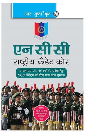 NCC: Handbook of NCC Cadets for 'A';'B' and 'C' Certificate Examinations