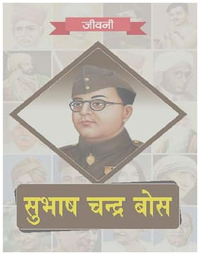 Ramesh Publishing House Biography of Subhash Chandra Bose