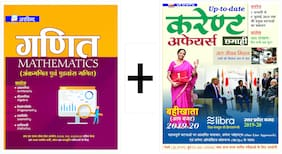 ARVIND Combo of Samanaya Mathematics And Current Affairs of Last 6 Months Study Book For All Types of Government Exams Competitions With Best Quality Study Material