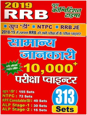 Rrb Gs Exam Pointer 2019