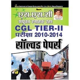 SSC CGL Combined Graduate Level Tier-II Exam Practice Work Book Including Solved Papers Of 2010 To 2014